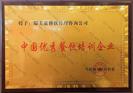 中国优秀餐饮培训企业-1.jpg