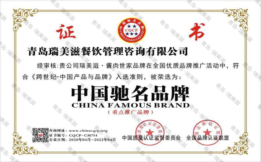 中国驰名品牌.jpg